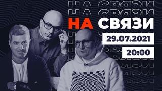 На связи. Армен Гаспарян, Сергей Карнаухов, Михаил Шахназаров