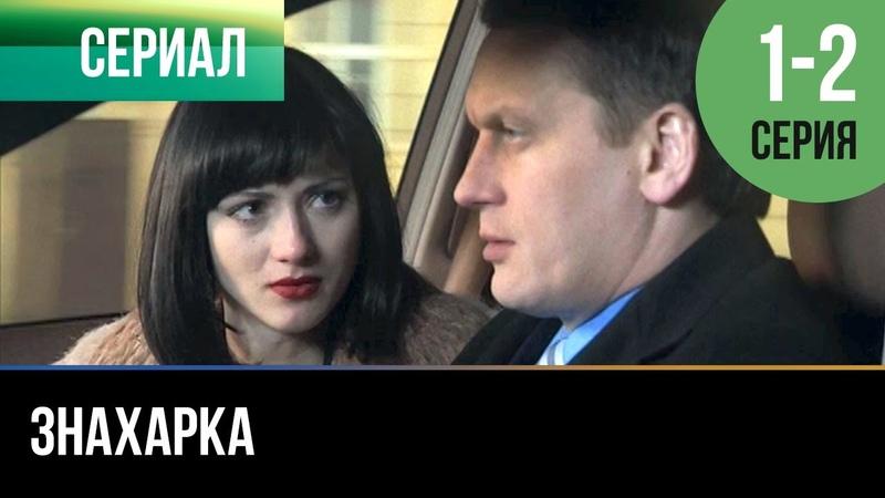 ▶️ Знахарка 1 2 серия Мелодрама 2012 Русские мелодрамы