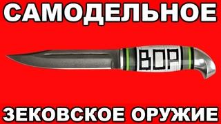 ТОП 5 САМОДЕЛЬНОГО зековского оружия в российских тюрьмах