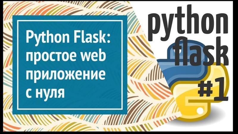 Flask делаем простое веб приложение на Python простой сайт