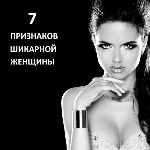 7 ПРИЗНАКОВ ШИКАРНОЙ ЖЕНЩИНЫ