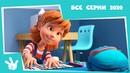 Фиксики 💥🔥 НОВЫЙ СЕЗОН 2020 ✌️ Пианино, Парашют, 3D-принтер, Крючок, Зуб, Танцы, Шифр, Кости