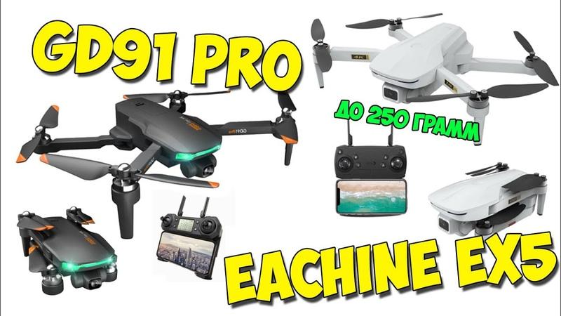 Квадрокоптеры Eachine EX5 и Global drone GD91 PRO Новинки 2020 Бюджетный клон Mavic Mini