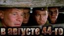 В АВГУСТЕ 44 Военная драма, остросюжетный ЗОЛОТО БЕЛАРУСЬФИЛЬМА FullHD