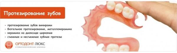 Стоматология цены на услуги протезирование в Калининграде