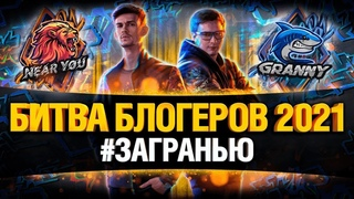 ЗА ГРАННИ И НИРА ББ 2021 #ЗаГраньЮ СТРИМ WOT ТАНКИ WORLD OF TANKS