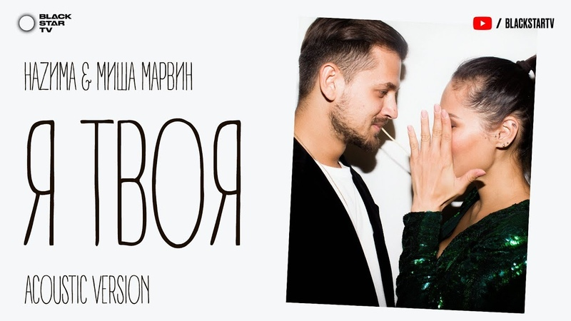 НАZИМА Миша Марвин Я твоя Acoustic version