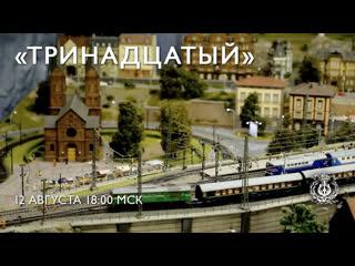 """Документальный фильм """"Тринадцатый"""""""