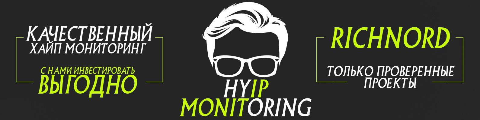 Хайп мониторинг новые упражнения