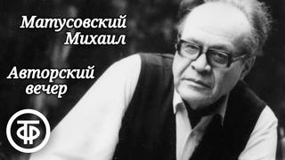 Авторский вечер поэта Михаила Матусовского (1976)