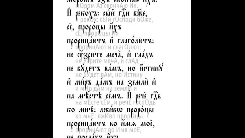 Книга пророка Иеремии Глава 14