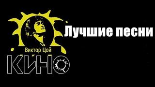 Группа Кино и Виктор Цой Лучшие песни mix by Hight Stuff #цой #кино #рок