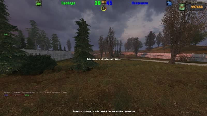 Различия между командами в сетевой игре S T A L K E R Тени Чернобыля