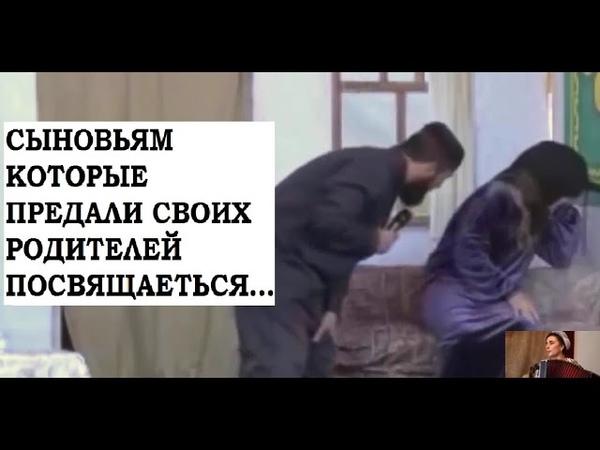 Всем Заблужденным Сыновьям Посвящается Хьай НАНА елхи ахь Ровзан Хамурзаева