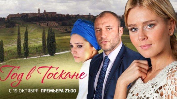 Год в Тоскане 2 серия HD