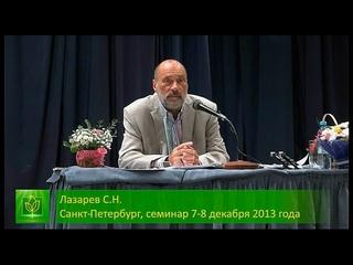 С.Н. Лазарев | Когда можно брать кредит?