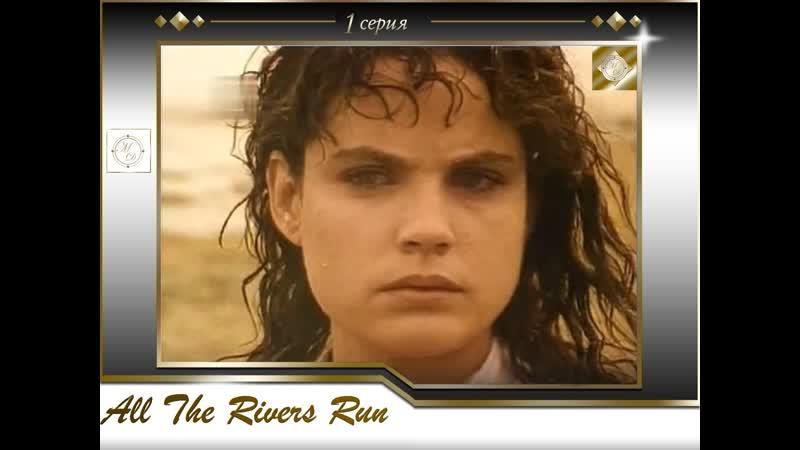Все реки текут 1 серия All The Rivers Run 1983