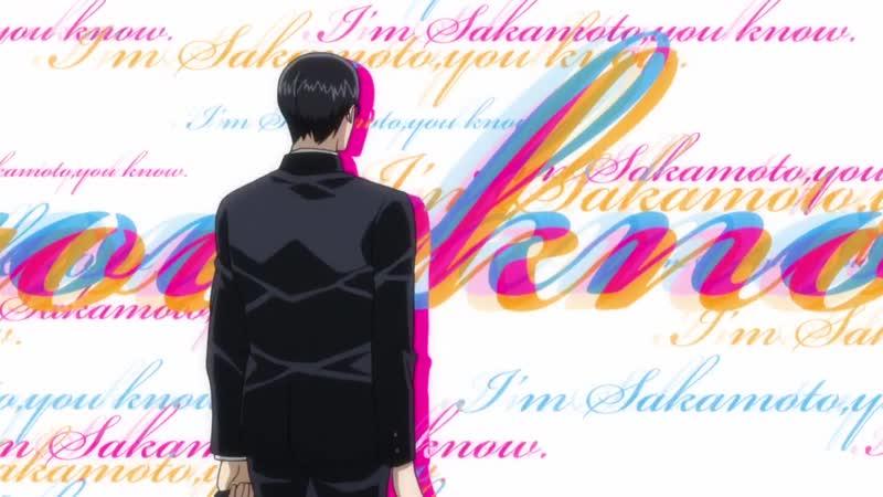 Я - Сакамото, сын маминой подруги. Автор Shoni Agita (г. Кемерово)