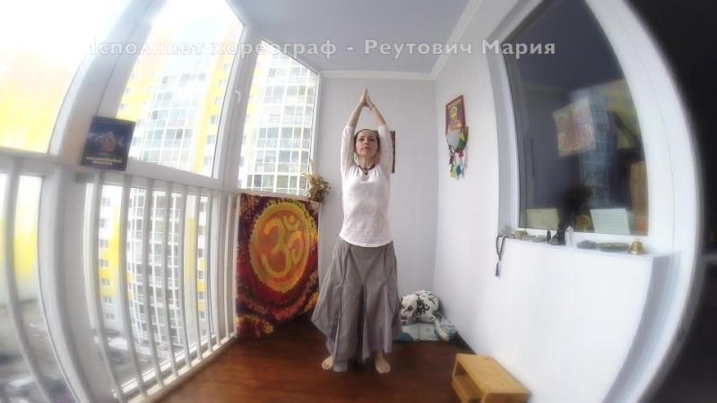 Йога танец Каошики Каушики Kaoshiki Yoga Dance объяснение и смысл