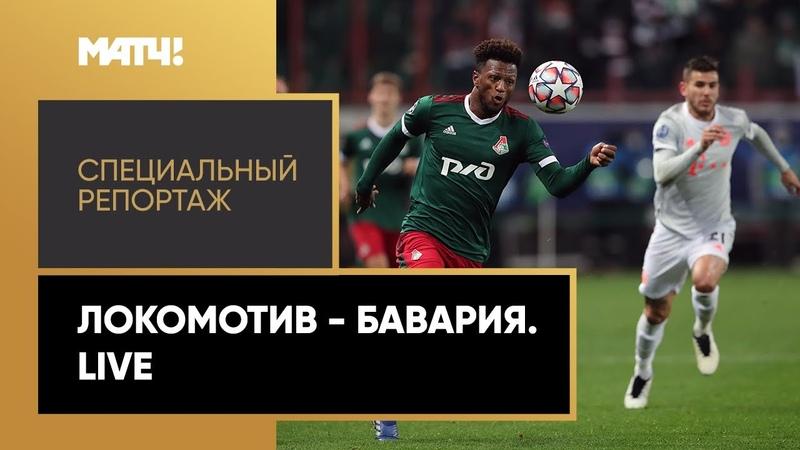 Локомотив Бавария Live Специальный репортаж