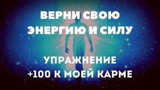 ВЕРНИ СВОЮ ЭНЕРГИЮ И СИЛУ/Как изменить жизнь/Упражнение +100 к моей карме/Полина Сухова