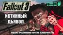 [Rus] Fallout 3 - Истинный Дьявол (Худшая концовка) [1080p60]