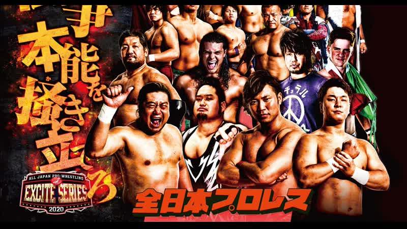 AJPW Excite Series 2020 2020 02 18 День 5