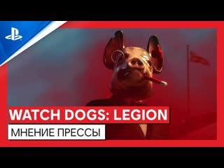 Watch Dogs: Legion | Мнение прессы | PS4