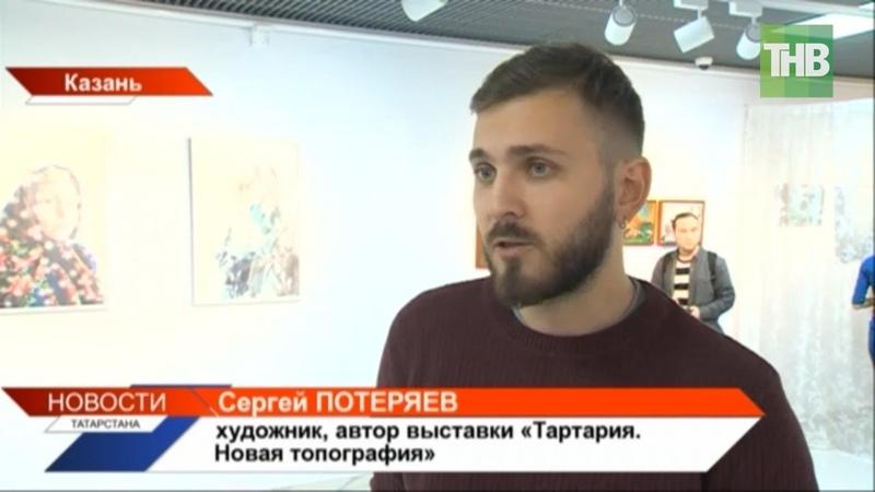 В Казани открылась выставка фотографа Сергея Потеряева Тартария Новая топография ТНВ