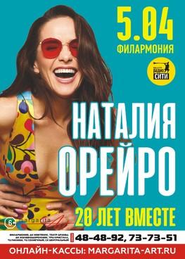 Афиша Наталья Орейро в Тюмени - 05.04.20