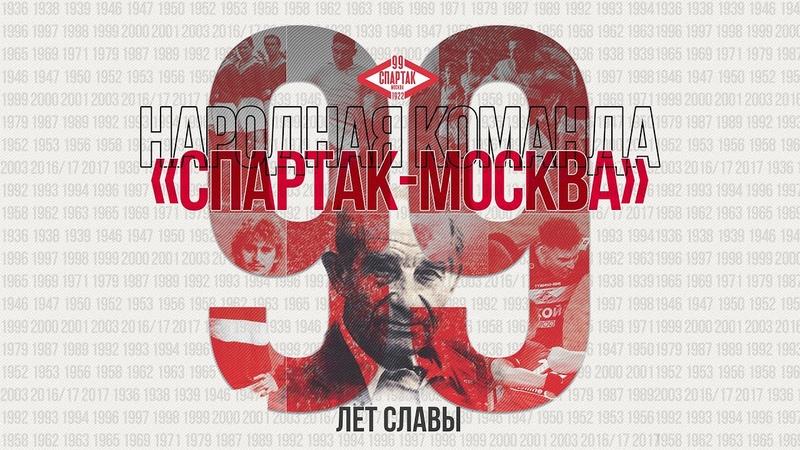 Спартак 99 лет великой истории