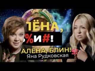 Яна Рудковская — хейтеры, скандал с Дакотой, суррогатное материнство, первое интервью Гном Гномыча