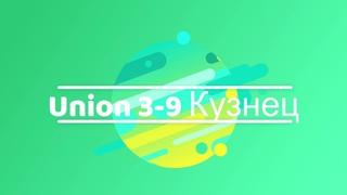 Union 3 9 Кузнец