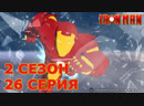 Железный Человек: Приключения в Броне 2 Сезон 26 Серия Маклуанское вторжение Часть Вторая