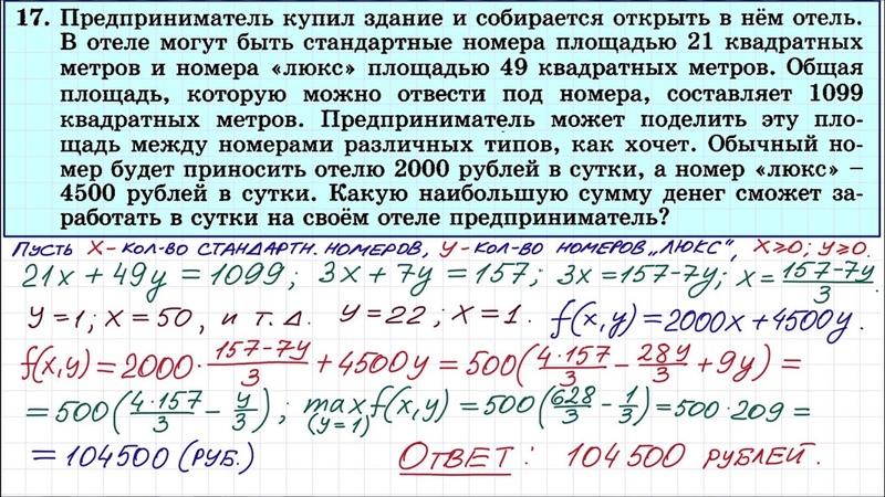 Задание 17 ЕГЭ по математике 18