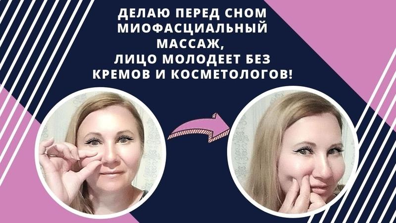 Делаю перед сном МИОФАСЦИАЛЬНЫЙ МАССАЖ лицо молодеет без кремов и косметологов