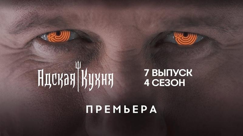 Адская Кухня 4 сезон 7 выпуск