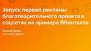 Вебинар Запуск первой рекламы благотворительного проекта в соцсетях на примере ВКонтакте