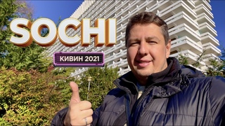 КВН Фестиваль СОЧИ КиВиН 2021 | ВЛОГ