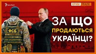 Чому українці працюють на ФСБ? | Крим.Реалії