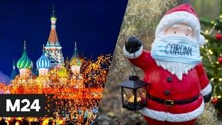 Красная площадь на замке, очередь на вылет и паспорт вакцинации от COVID - Новости Москва 24