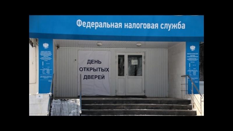 В налоговой инспекции проходят Дни открытых дверей