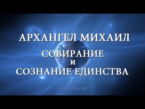 Собирание и Сознание Единства - Архангел Михаил - Ченнелинг