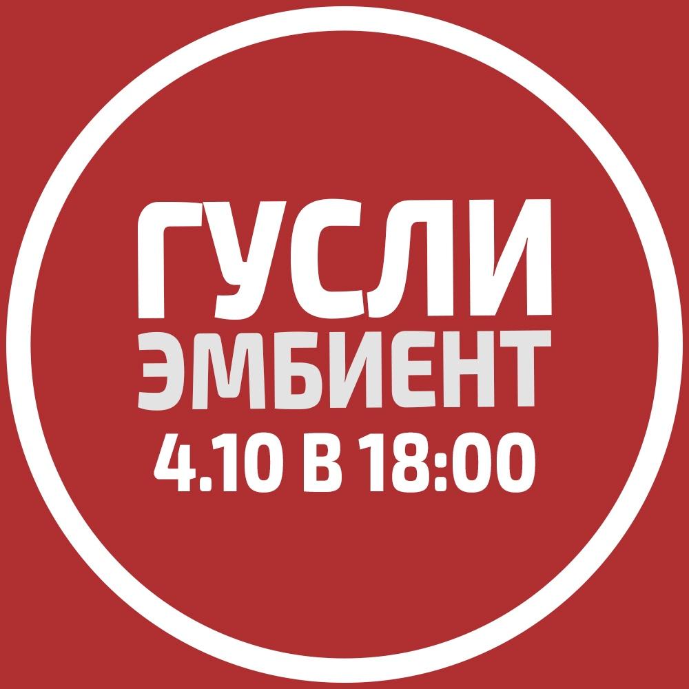 Афиша Самара 4/10_Гусли Эмбиент. Горизонтальный концерт