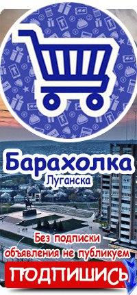 62e7e18d5d9 Барахолка Луганска