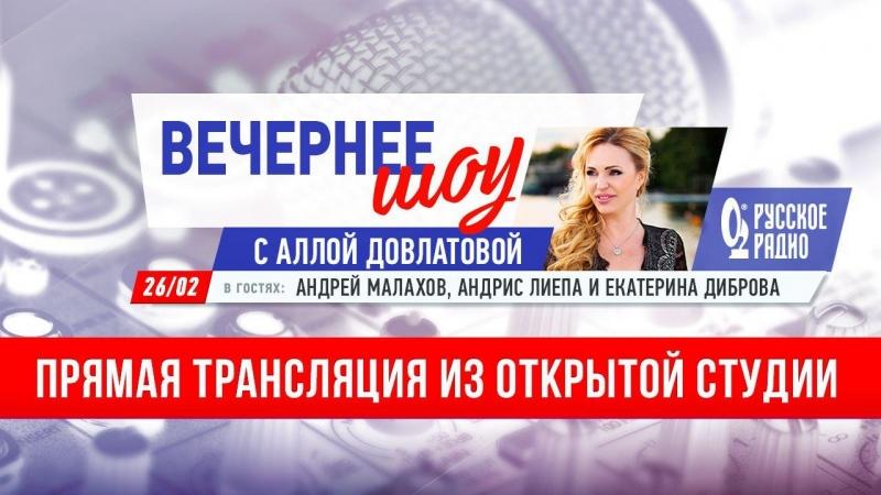 Андрей Малахов, Андрис Лиепа и Екатерина Диброва в «Вечернем шоу Аллы Довлатовой»