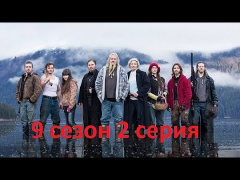 Аляска семья из леса 9 сезон 2 серия 2020 Премьера