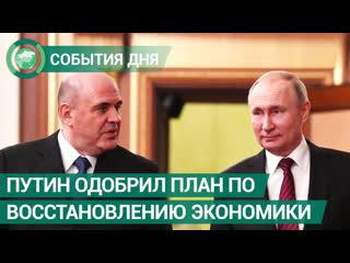 Путин одобрил план по восстановлению экономики. События дня. ФАН-ТВ