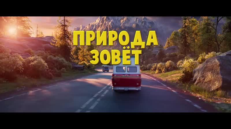 Семейка Бигфутов Русский трейлер 2 2020