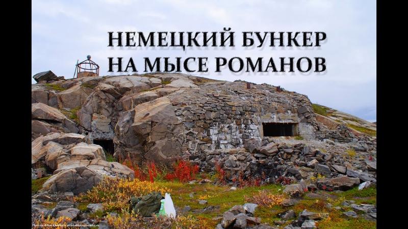 Немецкий бункер на мысе Романов в губе Печенга